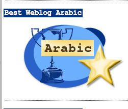 Best Arabic Blog