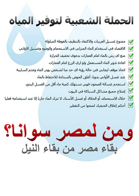 Onafhankelijk initiatief om water te besparen in Egypte