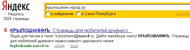 """Creative"" browsing, printscreen by LJ-user Kryloshanin"