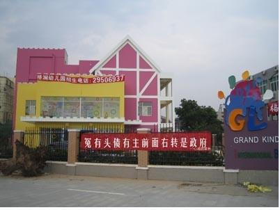 Striscione davanti scuola cinese