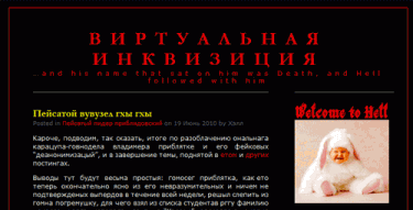 "Screenshot of the site ""Virtual Inquisition"""