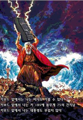 keyboard warrior image