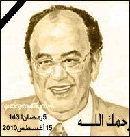 Dr Ghazi Al Gosaibi