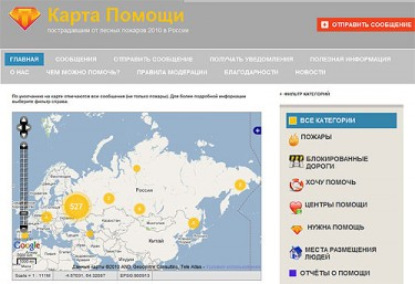 "Screenshot of ""Help Map"", source: russian-fires.ru"