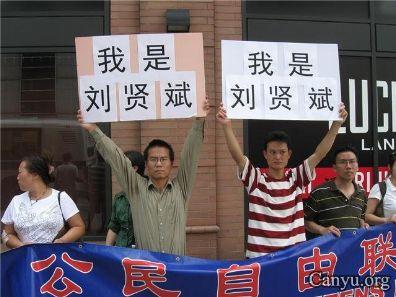 Foto di un gruppo di sostegno a Liu