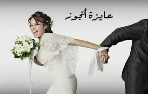 Ayza Atgawez starring the actress Hend Sabry