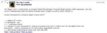 Screenshot of the message offering a paid post about Luzhkov