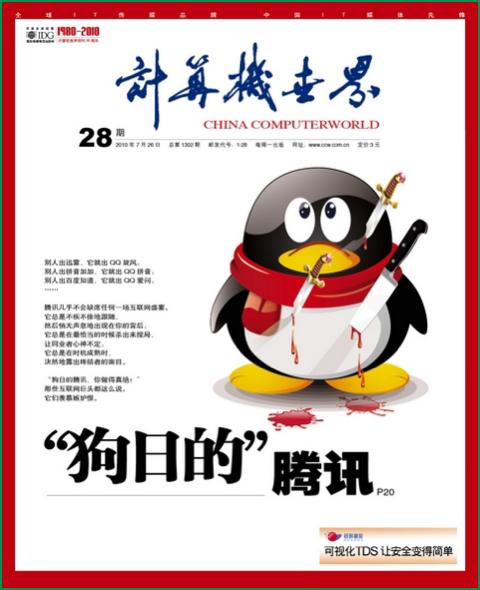 China: 360 vs. QQ: \u00bfQu\u00e9 hay de la privacidad y los derechos de los usuarios? \u00b7 Global Voices en ...