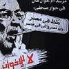 Manifesto dei Fratelli Mussulmani