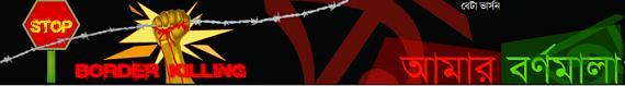 Banner del blog di Amar Bornomala