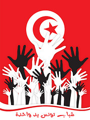 手を挙げるチュニジアの若者たち