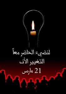 """Teraz 21 marca, razem możemy rozjaśnić teraźniejszość, by zmienić przyszłość. Źródło fotografii: strona Facebook grupy """"Młodzież dla zmiany"""""""