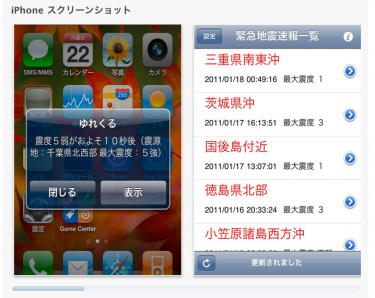 Screenshot of the iPhone app 'YureKuru' (Quake Coming).
