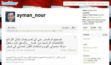 Snapshot of Ayman Nour's twitter account