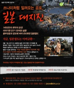 Poster encouraging donations by KFHI (Korea Food for Hungry International).