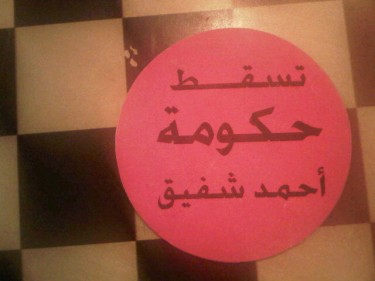 Down With Shafik's Government