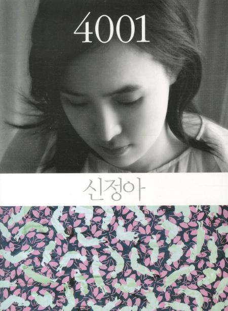 Cover of Shin's scandalous book '4001'.