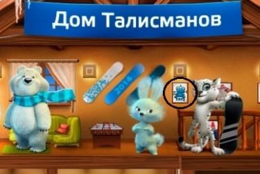 Zoich at Mascots Home