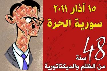 Vertaling: '15 maart 2011. Een vrij Syrië. 48 jaar onrecht en dictatuur.'
