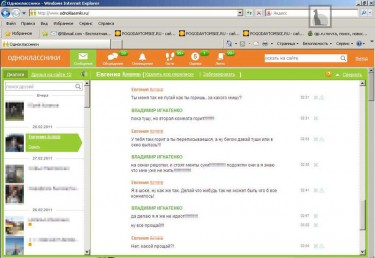 Last chat with Vladimir Ignatenko, screenshot from Odnoklassniki.ru