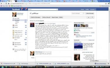 الرسالة التي تلقتها أفراح ناصر