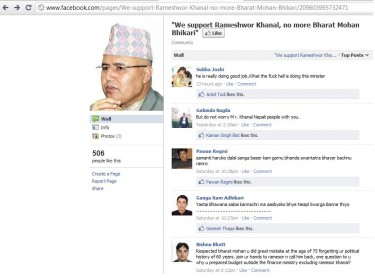 Screenshot of Rameshwor Khanals' Facebook Fan Page.