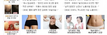 Sample of Internet news adverts. Captured from local newspaper outlet Hankooki.com. Criticism of Hankook newspaper not intended.