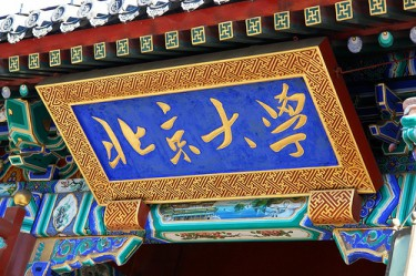 Peking University, Beijing, China. Image by Flickr User SimonQ (CC BY-NC-SA 2.0)