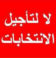 No al rinvio delle elezioni tunisine