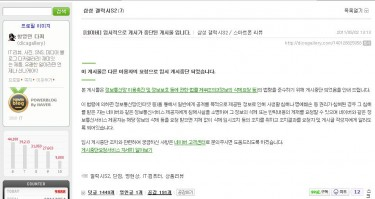 Screenshot of Hahm's removed post.