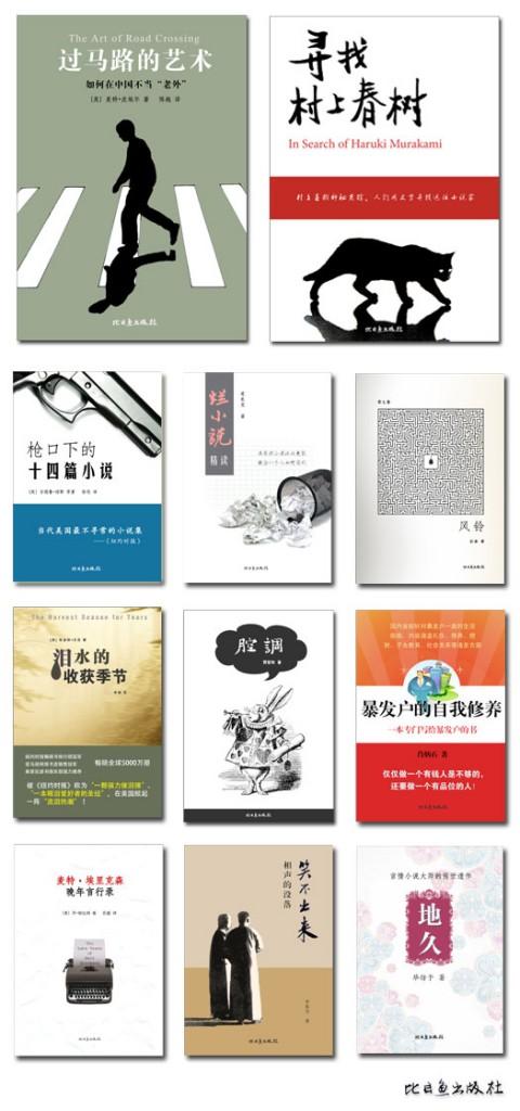 Copertine di libri immaginari