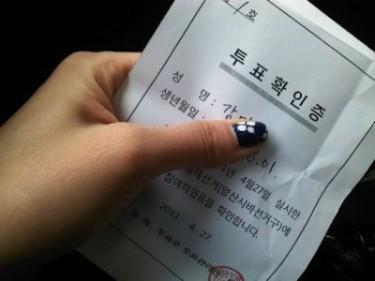 Vote Confirmation Photo