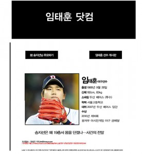 Image of Lim Tae-hoon.com's main page. Image captured by author.