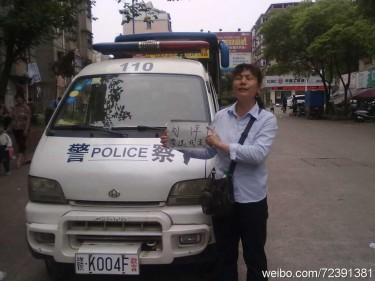 Liu Ping protests against police surveillance