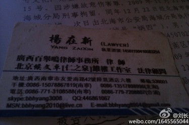 Detained lawyer Yang Zaixin's business card