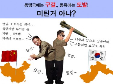 Kim Jong-il's Different Attitude toward South Korea and China