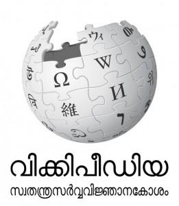 マラヤーラム語のウィキペディア