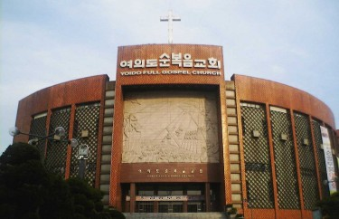 Image of Yoido Full Gospel Church