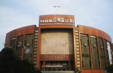 Image of Yoido Full Gospel Church