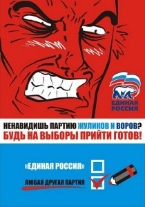 "The poster agitating to vote for any other party but ""United Russia,"" By RosAgit"