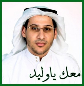 Picture of Saudi Activist Waleed Abu Alkhair taken from the blog of Abdulrahman Fares