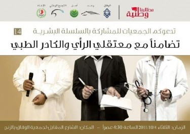 An online invitation for a sit-in that took place Tuesday afternoon to support Bahraini medics