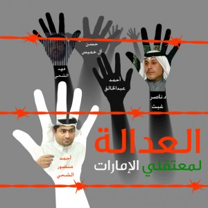"""Justice for UAE detainees"" as published by blogger Khalifa AlNuaimi"