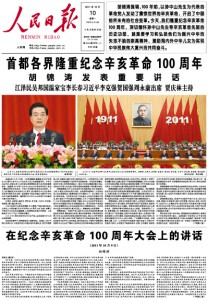 The front page of the People's Daily on October 10, 2011