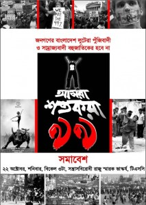 The Poster for Occupy Dhaka