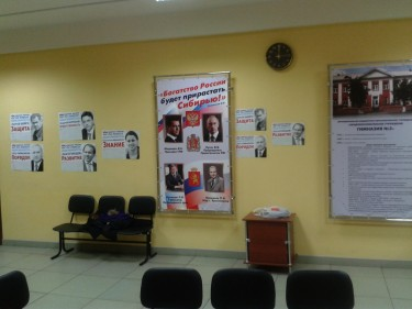 United Russia posters in Krasnoyarsk school. Photo by Matvey Tsivinyuk