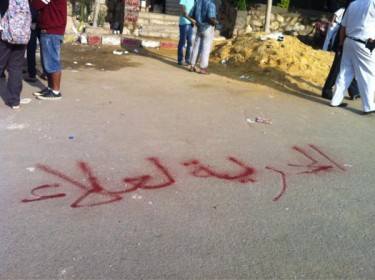 Supporters wrote Freedom for Alaa Abd El Fattah on the ground outside the Military Prosecution building in Cairo. Photo by Nazly Hussein, posted on Twitter