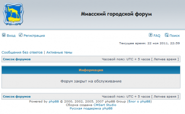 Forum closed due to maintenance. Screenshot from forum.miass.ru (taken on November 22, 2011)