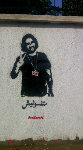 A graffiti of alaa abd el fattah which reads: don't forget me. photo by bassem sabry