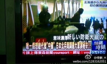 Television news screenshot